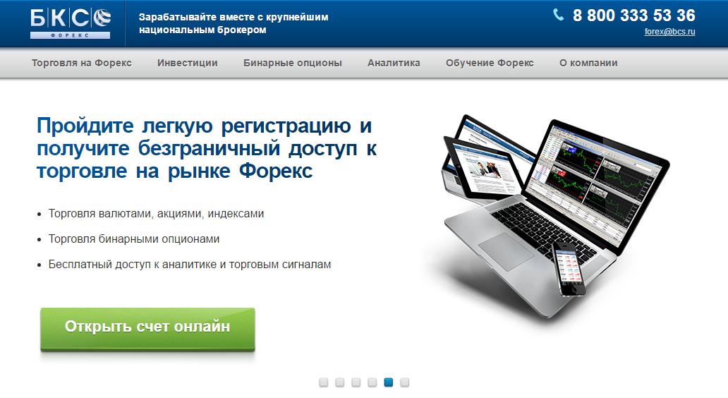 Обучение форекс бесплатно отзывы курс обучение на форекс онлайн