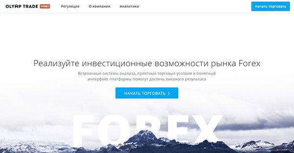 Главная страница Форекс-брокера Olymp Trade