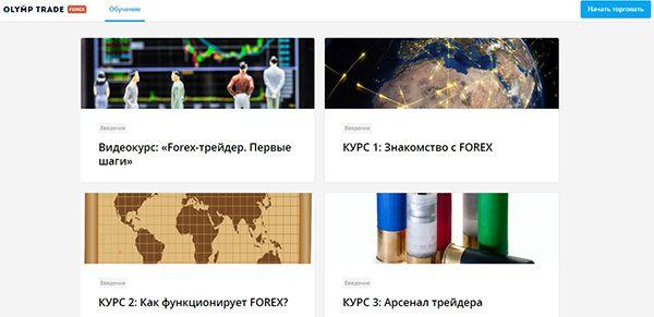 Обучение форекс-трейдингу от брокера olymptrade.com